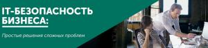 Антивирус Касперского для бизнеса