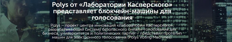Блокчейн-машины Polys для голосования