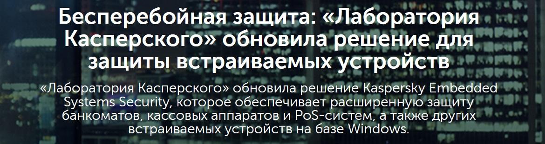 Бесперебойная защита: «Лаборатория Касперского» обновила решение для защиты встраиваемых устройств