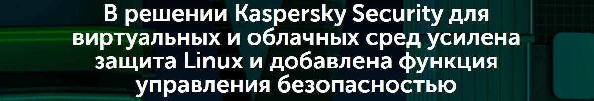 В решении Kaspersky Security для виртуальных и облачных сред усилена защита Linux